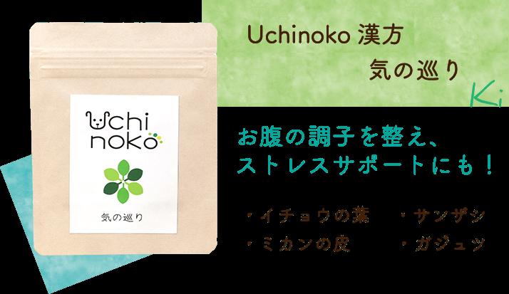 Uchinoko漢方 気の巡り