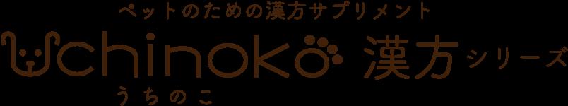 ペットのための漢方サプリメント Uchinoko漢方シリーズ