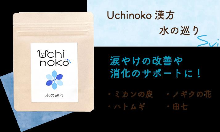 Uchinoko漢方 水の巡り
