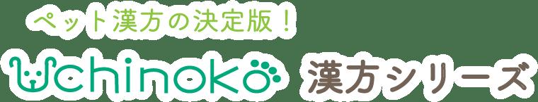 Uchinoko 漢方シリーズ