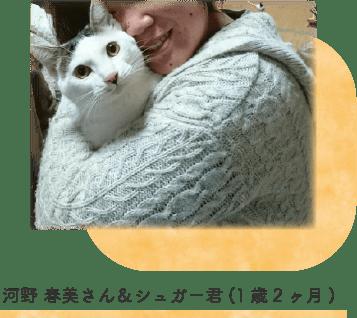 河野 春美さん&シュガー君(1歳2ヶ月)