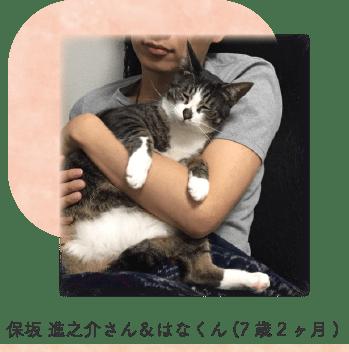 保坂 進之介さん&はなくん(7歳2ヶ月)