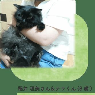 稲井 理美さん&ナラくん(8歳)