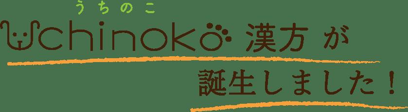 Uchinoko漢方が誕生しました!