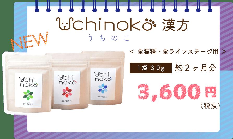 Uchinoko 漢方