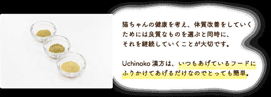 猫ちゃんの健康を考え、体質改善をしていくためには良質なものを選ぶと同時に、それを継続していくことが大切です。Uchinoko漢方は、いつもあげているフードにふりかけてあげるだけなのでとっても簡単。